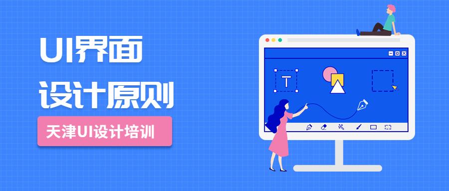 UI界面设计原则,天津UI设计培训机械设计作品发明图片